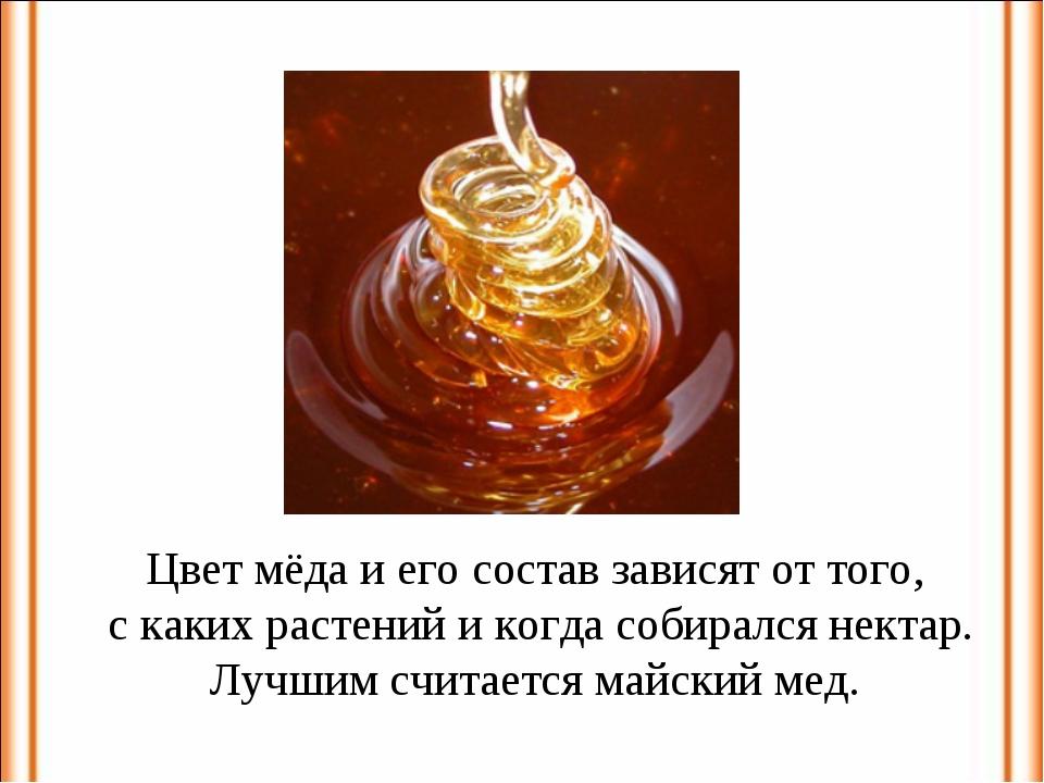 Цвет мёда и его состав зависят от того, с каких растений и когда собирался не...
