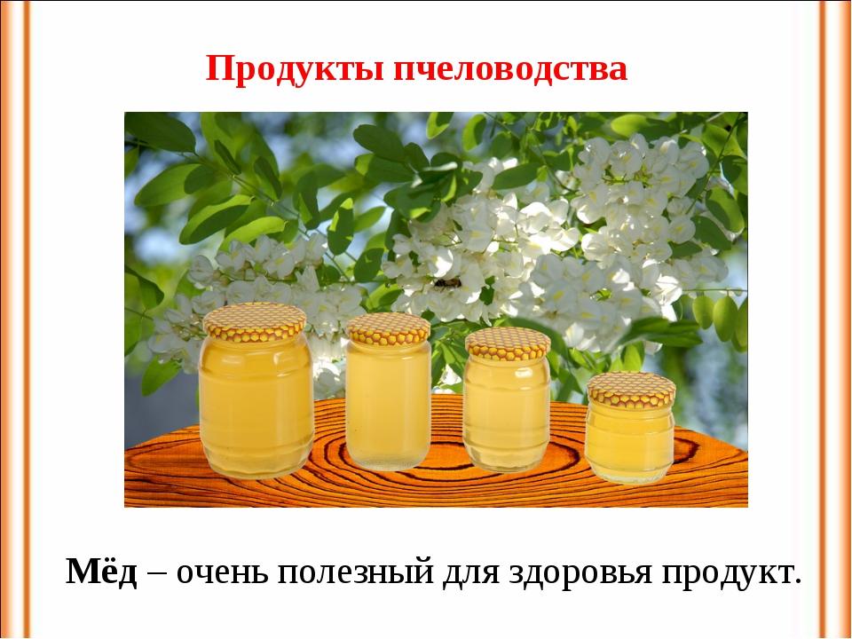 Мёд – очень полезный для здоровья продукт. Продукты пчеловодства