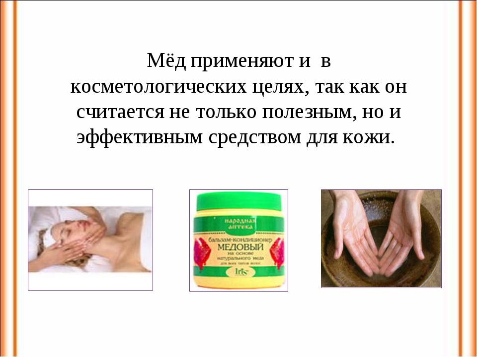 Мёд применяют и в косметологических целях, так как он считается не только пол...