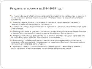 Результаты проекта за 2014-2015 год: 1. Грамота Донецкого Республиканского эк