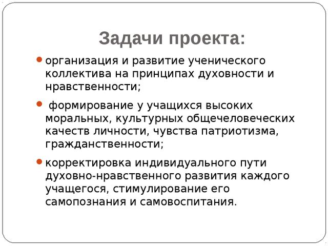 Задачи проекта: организация и развитие ученического коллектива на принципах д...