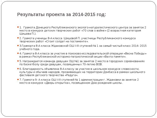 Результаты проекта за 2014-2015 год: 1. Грамота Донецкого Республиканского эк...