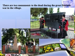 There are two monuments to the dead during the great Patriotic war in the vil