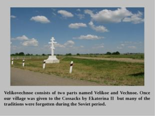 Velikovechnoe consists of two parts named Velikoe and Vechnoe. Once our villa