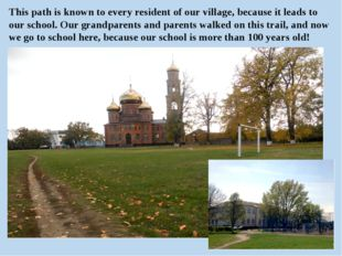 This path is known to every resident of our village, because it leads to our