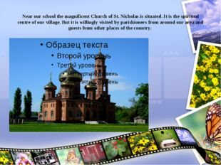 Near our school the magnificent Church of St. Nicholas is situated. It is the
