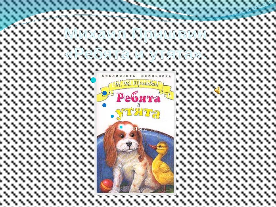 Михаил Пришвин «Ребята и утята».