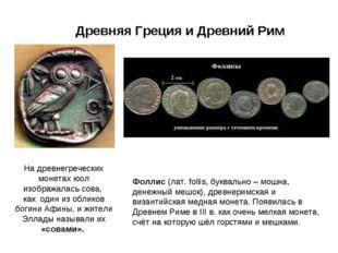 На древнегреческих монетах юол изображалась сова, как один из обликов богини