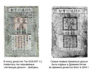 Самые первые бумажные деньги были изданы в Древнем Китае во времена династии