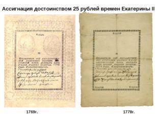 1769г.  1778г. Ассигнация достоинством 25 рублей времен Екатерины II