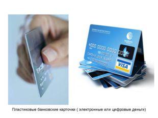 Пластиковые банковские карточки ( электронные или цифровые деньги)