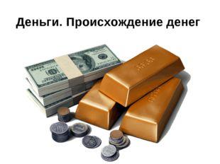 Деньги. Происхождение денег