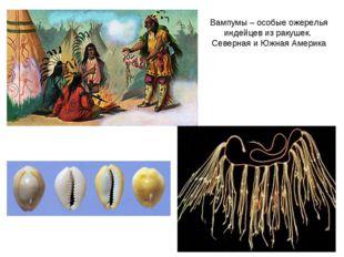 Вампумы – особые ожерелья индейцев из ракушек. Северная и Южная Америка