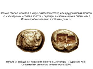 "Начало VI века до н.э. лидийская монета в 1/3 статира - ""Лидийский лев"". Совр"