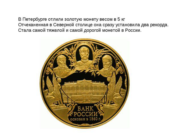 В Петербурге отлили золотую монету весом в 5 кг Отчеканенная в Северной столи...