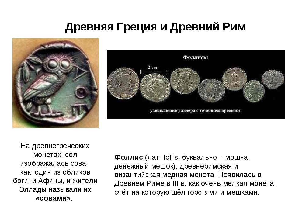На древнегреческих монетах юол изображалась сова, как один из обликов богини...