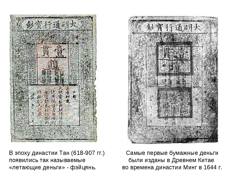 Самые первые бумажные деньги были изданы в Древнем Китае во времена династии...