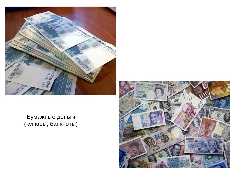 Бумажные деньги (купюры, банкноты)