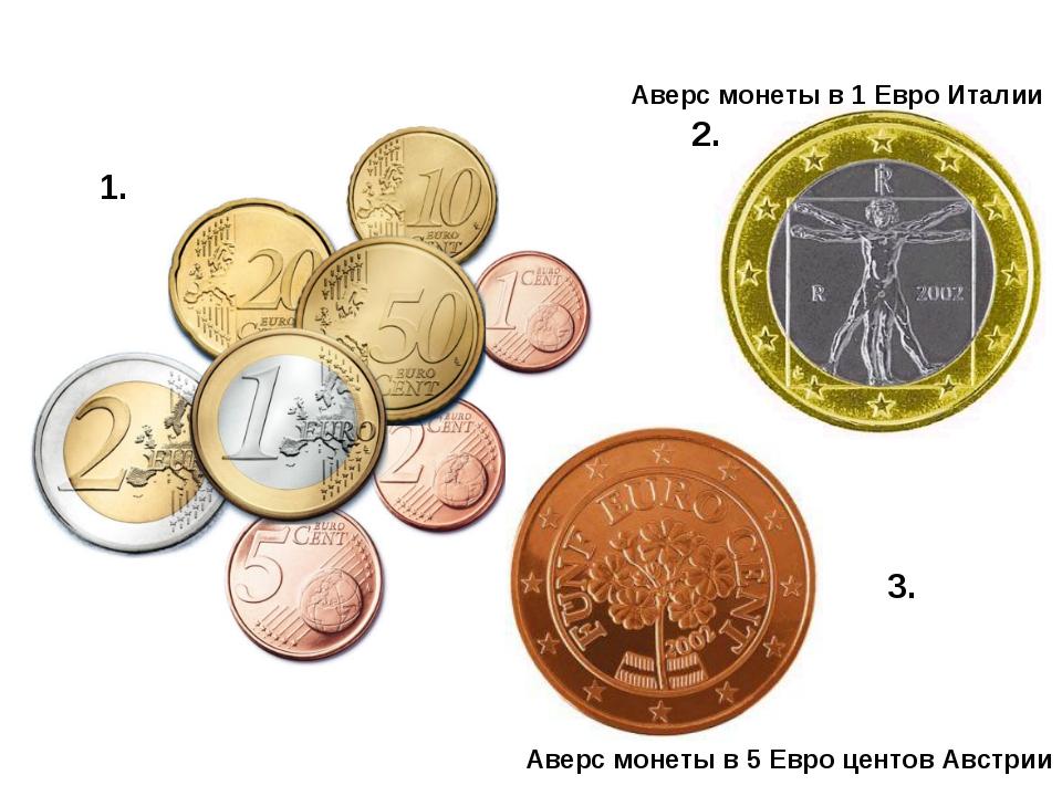1. 2. 3. Аверс монеты в 1 Евро Италии Аверс монеты в 5 Евро центов Австрии