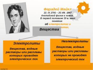 Фарадей Майкл 22. IX.1791 – 25.VIII. 1867 Английский физик и химик. В первой