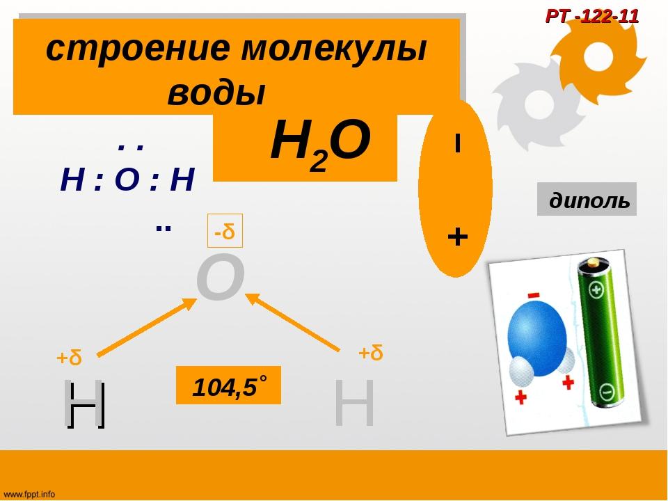 Н Н О 104,5˚ строение молекулы воды . . H : O : H .. диполь -δ +δ +δ H2O + −...