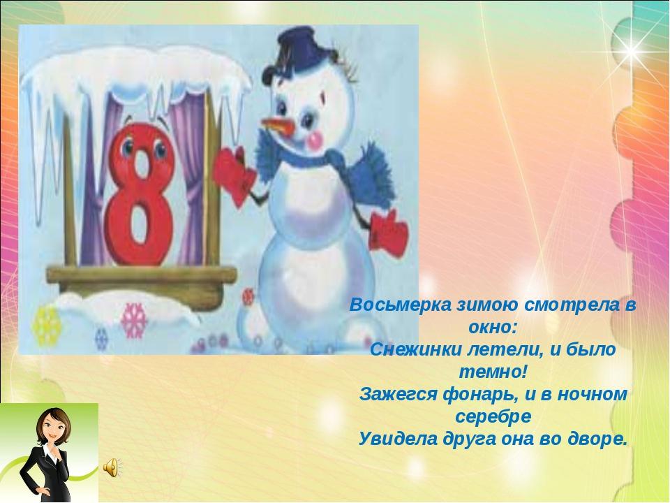 Восьмерка зимою смотрела в окно: Снежинки летели, и было темно! Зажегся фонар...