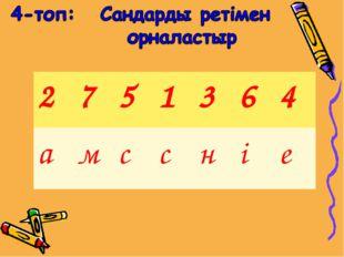 2751364 амссніе