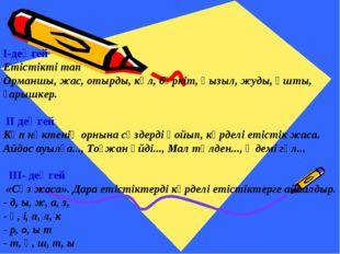 І-деңгей Етістікті тап Орманшы, жас, отырды, көл, бүркіт, қызыл, жуды,