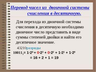 Перевод чисел из двоичной системы счисления в десятичную. Для перехода из дво