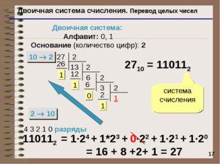 * Двоичная система счисления. Перевод целых чисел Двоичная система: Алфавит: