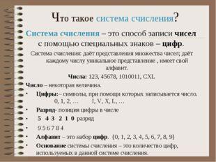 Что такое система счисления? Система счисления – это способ записи чисел с по