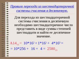 Правило перехода из шестнадцатеричной системы счисления в десятичную. Для пер
