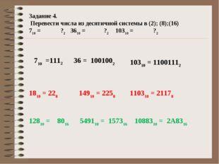 Задание 4. Перевести числа из десятичной системы в (2); (8);(16) 710 = ?2 361
