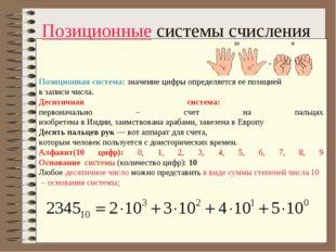 Позиционная система: значение цифры определяется ее позицией в записи числа.