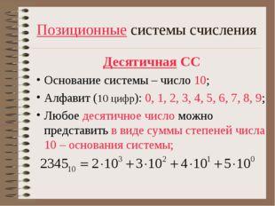 Позиционные системы счисления Десятичная СС Основание системы – число 10; Алф