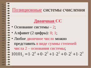 Позиционные системы счисления Двоичная СС Основание системы – 2; Алфавит (2 ц