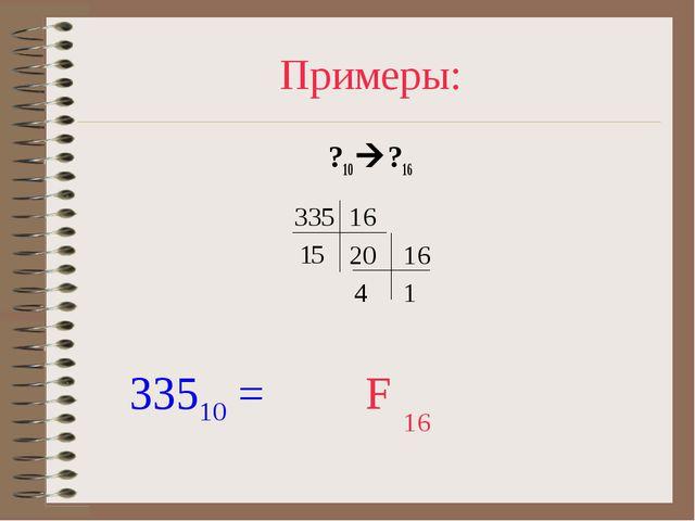 Примеры: ?10?16 335 16 20 1 16 1 4 33510 = 16 5 F
