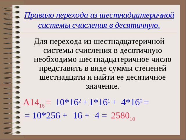 Правило перехода из шестнадцатеричной системы счисления в десятичную. Для пер...