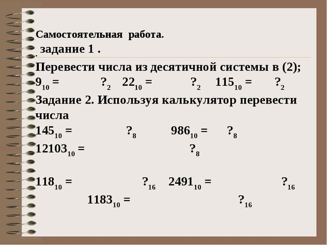 Самостоятельная работа. . задание 1 . Перевести числа из десятичной системы в...