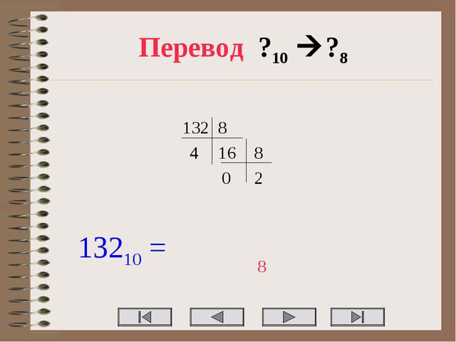 Перевод ?10 ?8 132 8 16 4 8 2 0 13210 = 8