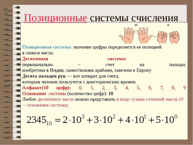Позиционная система: значение цифры определяется ее позицией в записи числа....