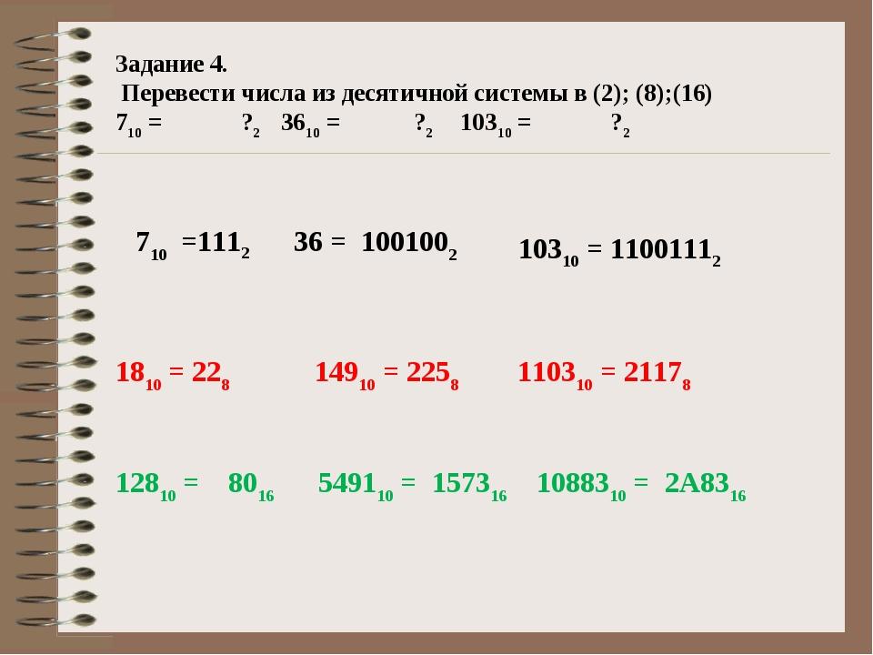 Задание 4. Перевести числа из десятичной системы в (2); (8);(16) 710 = ?2 361...