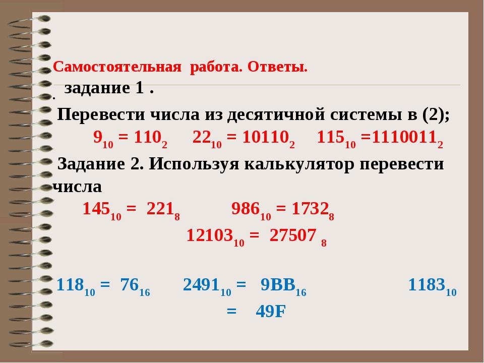 Самостоятельная работа. Ответы. . задание 1 . Перевести числа из десятичной с...