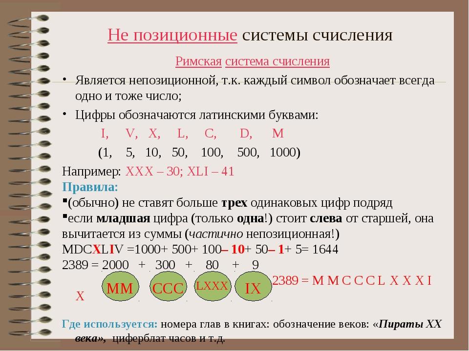 Не позиционные системы счисления Римская система счисления Является непозицио...