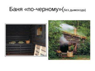 Баня «по-черному»(без дымохода)