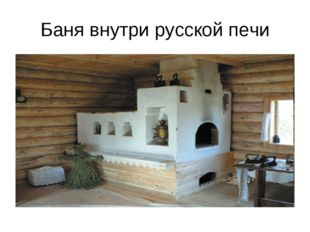 Баня внутри русской печи