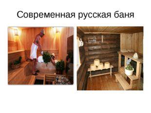 Современная русская баня