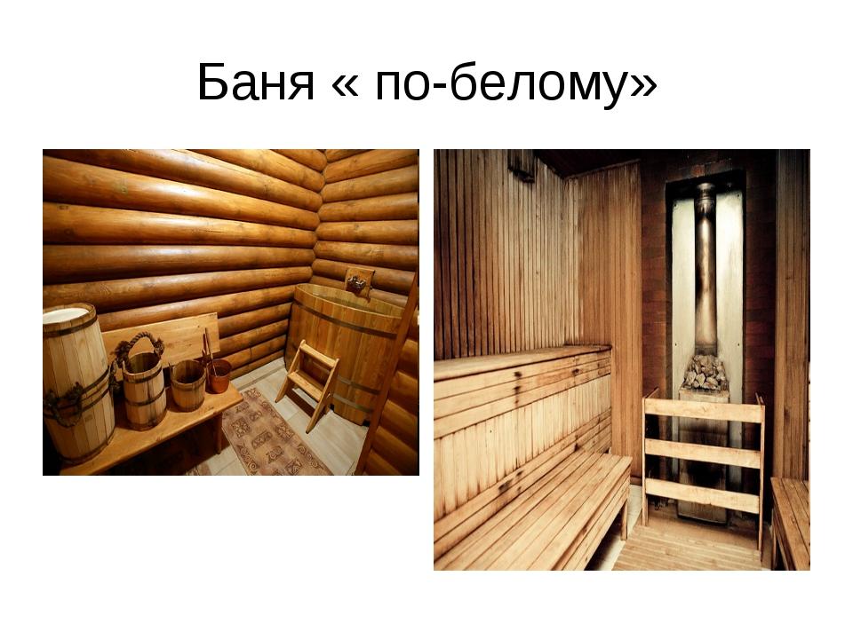 Баня « по-белому»