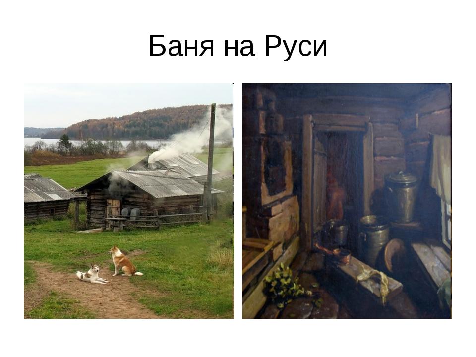 Баня на Руси