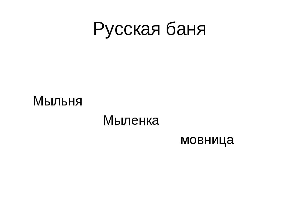 Русская баня Мыльня Мыленка мовница